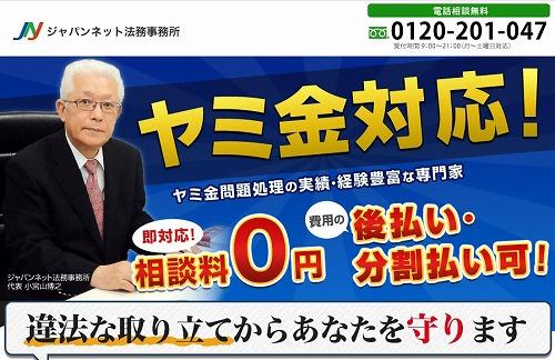 ジャパンネット法務事務所の闇金対応